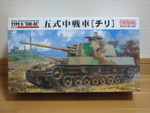 "1/35 五式中戦車[チリ](TYPE 5 ""CHI-RI"") (FineMolds) (28632 views)"